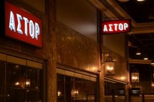 Άστορ: Ο πιο ιστορικός κινηματογράφος της Αθήνας επιστρέφει με νέο πρόσωπο!