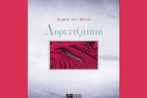 Το «Λορεντζάτσιο» του Αλφρέ ντε Μυσσέ τώρα και στα ελληνικά