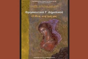 Αλλάζουν τα πάντα στο ελληνικό σχολείο: Πώς θα μοιάζουν τα βιβλία Θρησκευτικών