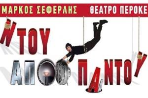 """""""Ντου από παντού"""" με τον Μάρκο Σεφερλή στο Θέατρο Περοκέ!"""