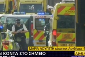 """Ελληνίδα που έζησε την αιματοχυσία του Λονδίνου συγκλονίζει: """"Γινόταν ένας πανικός και..."""" (Video)"""