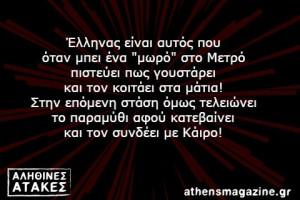 """Έλληνας είναι αυτός που όταν μπει ένα """"μωρό"""" στο Μετρό πιστεύει πως γουστάρει και τον κοιτάει στα μάτια! Στην επόμενη στάση όμως τελειώνει το παραμύθι αφού κατεβαίνει και τον συνδέει με Κάιρο!"""