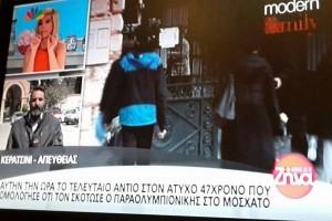 Απίστευτη γκάφα: Το Star ανέστησε τον 47χρονο για να ομολογήσει ότι τον σκότωσε ο Παραολυμπιονίκης!