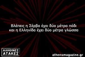 Βλέπεις η Σέρβα έχει δύο μέτρα πόδι και η Ελληνίδα έχει δύο μέτρα γλώσσα