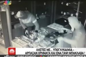 H ληστεία της χρονιάς στα Γλυκά Νερά: Ληστές σε φούρνο εκτός από το ταμείο σηκώνουν κι ένα ταψί μπακλαβά (video)