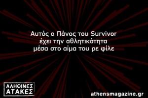 Αυτός ο Πάνος του Survivor έχει την αθλητικότητα στο αίμα του ρε φίλε