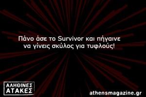 Πάνο άσε το Survivor και πήγαινε να γίνεις σκύλος για τυφλούς!