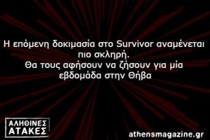 Η επόμενη δοκιμασία στο Survivor αναμένεται πιο σκληρή. Θα τους αφήσουν να ζήσουν για μία εβδομάδα στην Θήβα