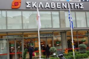 Βόμβα στην αγορά! Ο Σκλαβενίτης βάζει λουκέτο σε 38 καταστήματα - Κατέβασαν ρολά σήμερα