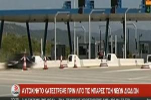Ελληνάρας: Οδηγός πατάει γκάζι και σπάει την μπάρα στα νέα διόδια της Ιόνιας Οδού!