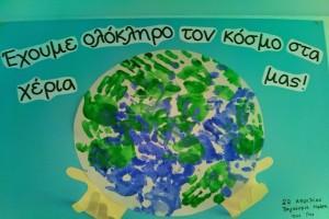Η φωτογραφία της ημέρας: Παγκόσμια Ημέρα Γης!