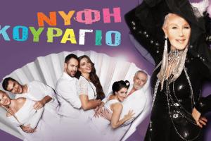 """Σούπερ Διαγωνισμός από το Athensmagazine.gr: Κερδίστε συνολικά 12 διπλές προσκλήσεις για την παράσταση """"Νύφη Κουράγιο"""" με την Ζωή Λάσκαρη!"""