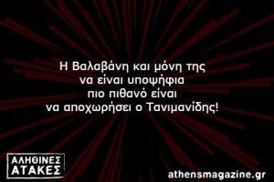 Η Βαλαβάνη και μόνη της να είναι υποψήφια πιο πιθανό είναι να αποχωρήσει ο Τανιμανίδης!