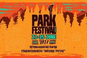 Park Festival 2017 στο Περιβαλλοντικό Πάρκο Ευαισθητοποίησης Αντώνης Τρίτσης