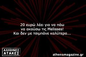 20 ευρώ λέει για να πάω να ακούσω τις Melisses! Και δεν με τσιμπάνε καλύτερα...