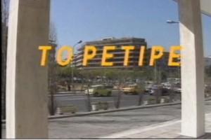 Ρετιρέ: Ανακοίνωση για την επιστροφή της αγαπημένης ελληνικής σειράς!