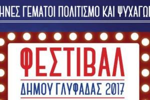 Φεστιβάλ Γλυφάδας:Μαγικές καλοκαιρινές βραδιές με συναυλίες, σινεμά και θέατρο δίπλα στη θάλασσα!