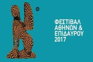 Φεστιβάλ Επιδαύρου 2017: «Εδώ ειν' αλώνι για χορό!» - Μια μεγάλη γιορτή με 300 λαϊκούς μουσικούς και χορευτές