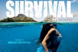 Survival: Τι θα γίνει με το πολλά υποσχόμενο πρόγραμμα μετά την πώληση του Ε;