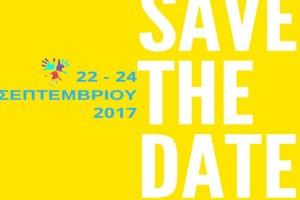 Ξεκινά το Φεστιβάλ Κωφών και Βαρήκοων Ατόμων στη Ν. Σμύρνη!