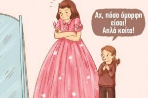 10 ξεκαρδιστικά σκίτσα που δείχνουν πως θα ήταν η ζωή μας αν οι γονείς συμπεριφερόντουσαν σαν τα παιδιά!