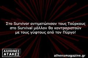 Στο Survivor αντιμετώπισαν τους Τούρκους στο Survival μάλλον θα κοντραριστούν με τους γύφτους από τον Πύργο!