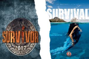 Survivor VS Survival: H μεγάλη αλλαγή που θα κάνει και την διαφορά!