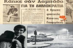 Σαν σήμερα - 19 Σεπτεμβρίου 1970: Ο Έλληνας φοιτητής, Κώστας Γεωργάκης, αυτοπυρπολείται στην Γένοβα για την Χούντα! (photos)