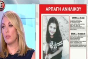 Η δημόσια έκκληση της Τατιάνας Στεφανίδου στον αέρα της εκπομπής για την αρπαγή του 10χρονου κοριτσιού από τον πατέρα της! (video)
