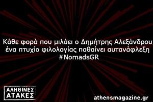 Κάθε φορά που μιλάει ο Δημήτρης Αλεξάνδρου ένα πτυχίο φιλολογίας παθαίνει αυτανάφλεξη  #NomadsGR