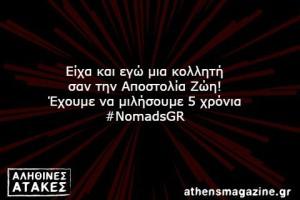 Είχα και εγώ μια κολλητή σαν την Αποστολία Ζώη! Έχουμε να μιλήσουμε 5 χρόνια  #NomadsGR