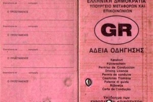 """Ανατροπή """"βόμβα"""" με τα διπλώματα οδήγησης! Θα το χάσουν  το 95% των Ελλήνων!"""
