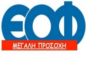 Έκτακτη ανακοίνωση του ΕΟΦ για ακατάλληλο προϊόν που διαφημίζεται σε μεγάλο κανάλι!