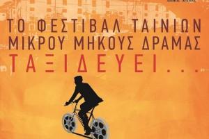 Έρχεται στην Αθήνα το Φεστιβάλ Δράμας με πλούσιο πρόγραμμα και βραβευμένες ταινίες