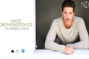 """""""Για Κάποιον Λόγο"""" - Το νέο τραγούδι του Νίκου Οικονομόπουλου που κάνει πάταγο πριν καν κυκλοφορήσει! (audio)"""