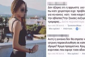 """Τραγωδία στο Μαρκόπουλο: Οργή στο facebook για τον πατέρα της 17χρονης: """"Την ζούσες σύζυγε της τρομάρας..."""""""