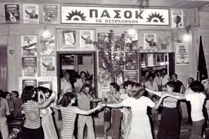 Σαν σήμερα - 18 Οκτωβρίου 1981: Το ΠΑΣΟΚ ανεβαίνει για πρώτη φορά στην εξουσία!
