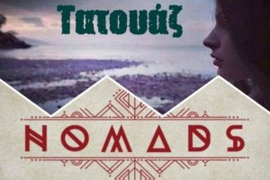 Nomads Vs Τατουάζ: Αδιανόητη νίκη! Δεν φαντάζεστε τα χθεσινά νούμερα τηλεθέασης και την μεγάλη διαφορά