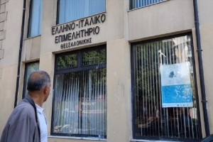 Θεσσαλονίκη: Άγνωστοι έσπασαν τζαμαρία και πέταξαν μπογιές στο Ελληνοϊταλικό Επιμελητήριο (Photo)
