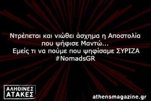 Ντρέπεται και νιώθει άσχημα η Αποστολία που ψήφισε Μαντώ...  Εμείς τι να πούμε που ψηφίσαμε ΣΥΡΙΖΑ  #NomadsGR