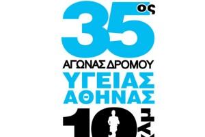 35ος Αγώνας Δρόμου Υγείας Αθήνας 10 χλμ!