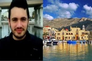 Θρίλερ με την δολοφονία του φοιτητή στην Κάλυμνο: Γιατί βρέθηκε νεκρός με άλλα ρούχα από αυτά που φορούσε;