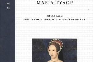 Μαρία Τυδώρ: Το γαλλικό ρομαντικό δράμα του Βίκτωρος Ουγκώ κυκλοφορεί από τις εκδόσεις Ηριδανός!