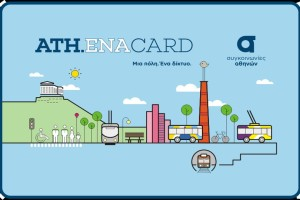 Σας αφορά όλους: Πως θα μετακινήστε με τα ΜΜΜ της Αθήνας όσοι δεν έχετε βγάλει ηλεκτρονική κάρτα;