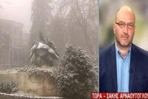 """Βόμβα από τον Σάκη Αρναούτογλου: """"Ξεχάστε τις λιακάδες! Έρχονται χιόνια από..."""""""