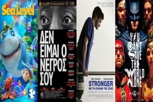 """Οι 8 νέες ταινίες της εβδομάδας μέσα από τα """"μάτια"""" του Athensmagazine.gr! (videos)"""