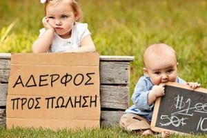 Έρευνα αποκαλύπτει: Τα δεύτερα παιδιά έχουν μεγάλες πιθανότητες να γίνουν εγκληματίες!