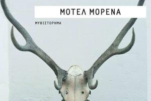 «Μοτέλ Μορένα» από τον Αλέξη Σταμάτη