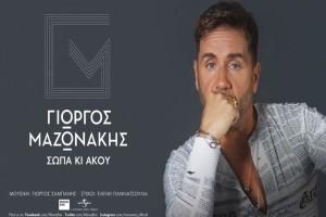 «Σώπα κι άκου» τον ολοκαίνουργιο Γιώργο Μαζωνάκη, στη νέα μεγάλη του επιτυχία! (video)