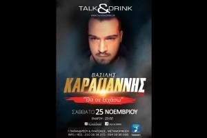 Το Talk & Drink υποδέχεται τον Βασίλη Καραγιάννη το Σάββατο 25 Νοεμβρίου!